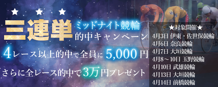 4月【ミッドナイト競輪】3連単4レース以上的中者全員に5,000円プレゼント!