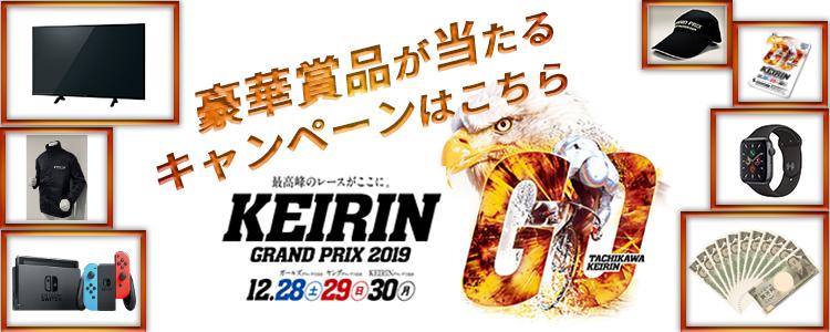 立川競輪GP投票キャンペーン