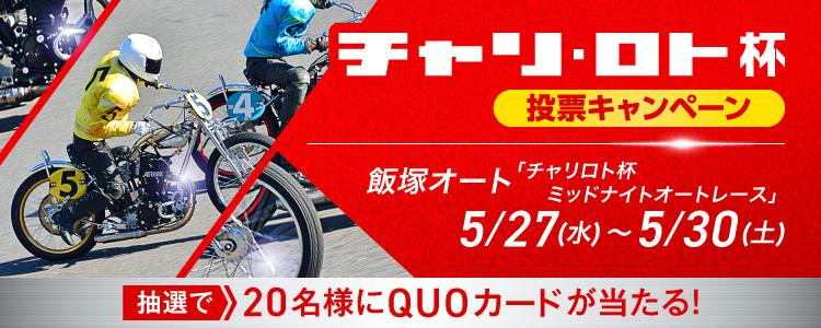 飯塚オートミッドナイト「チャリロト杯ミッドナイトオートレース」投票キャンペーン