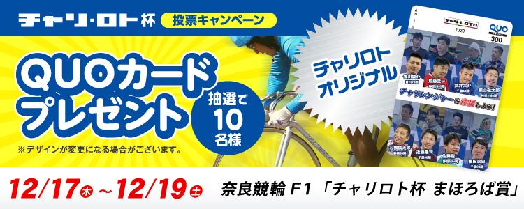QUOカードが当たる!奈良競輪F1「チャリロト杯 まほろば賞」投票キャンペーン