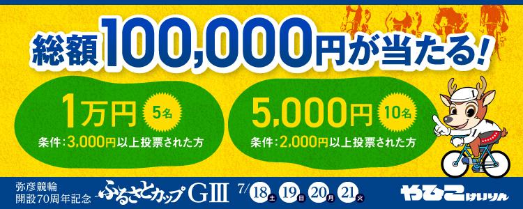 総額100,000円が当たる!弥彦競輪【G3】「ふるさとカップ」投票キャンペーン