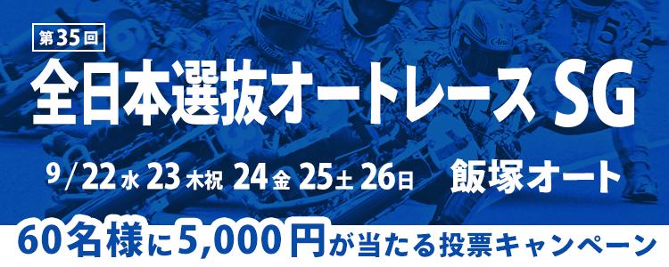 60名様に5,000円が当たる!飯塚オート【SG】ナイター「第35回全日本選抜オートレース」投票キャンペーン