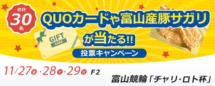 合計30名様に当たる!富山競輪F2「チャリ・ロト杯」投票キャンペーン