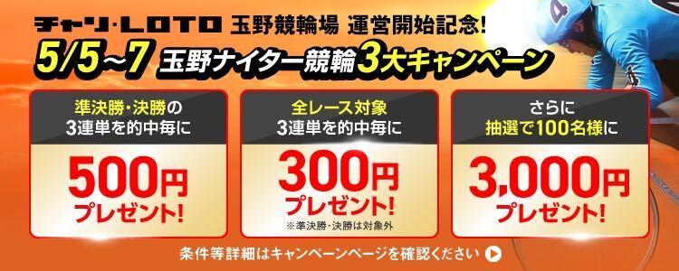 玉野F2ナイターキャンペーン