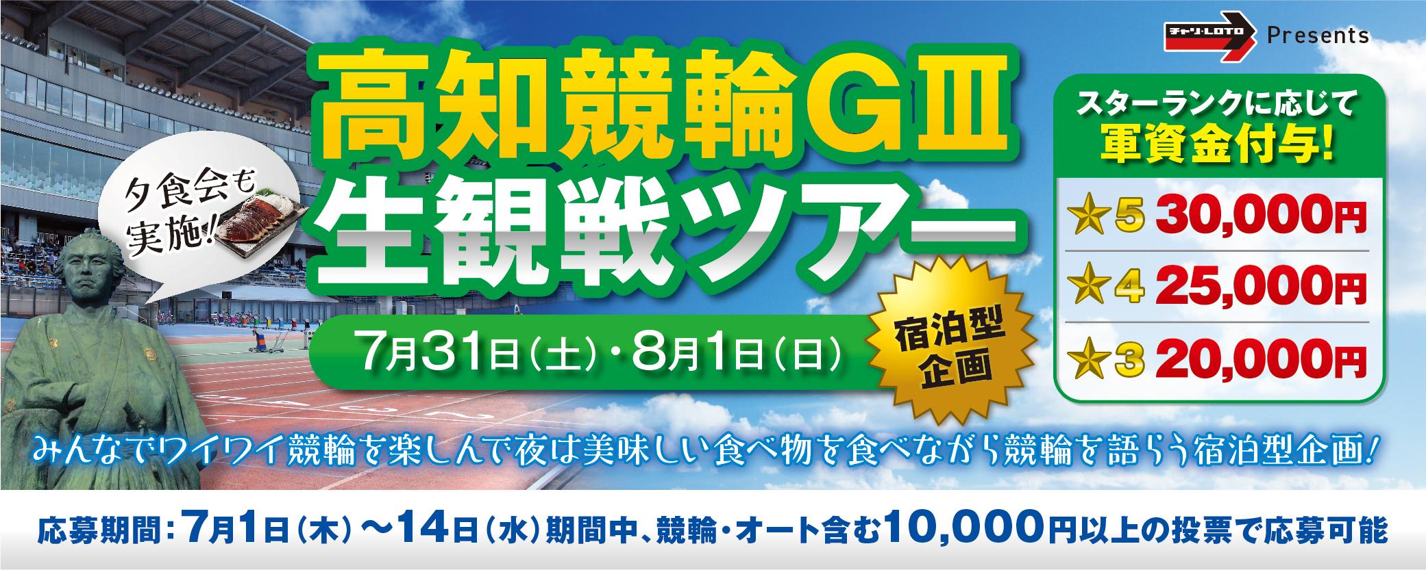 チャリロトプレゼンツ!★3以上限定!高知競輪場でGⅢ生観戦をしよう!