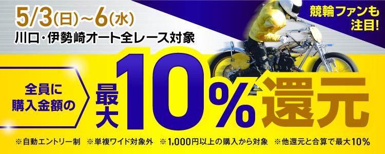 【川口・伊勢崎ナイター】オートレース投票キャンペーン