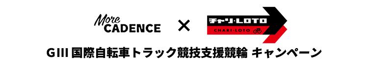 【MoreCADENCE×チャリロト】キャンペーン