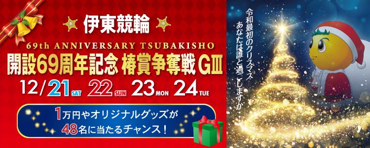 奈良F2ミッドナイトチャリロト杯投票キャンペーン