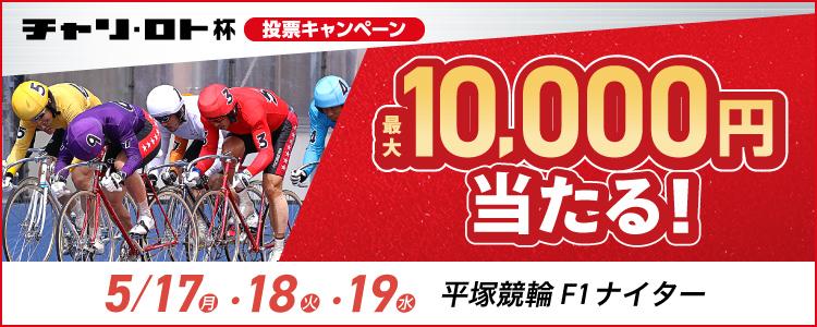 1万円が当たる!平塚競輪F1ナイター「チャリロト杯」投票キャンペーン