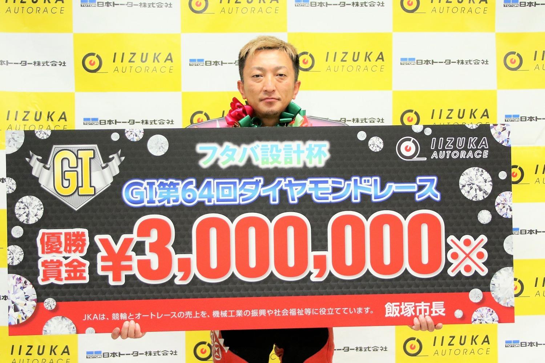 飯塚オート【G1】ナイター「第64回ダイヤモンドレース」優勝荒尾聡