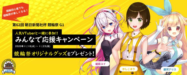 【小倉G1】競輪祭×VTuber\みんなで応援キャンペーン/