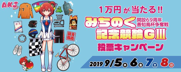 青森G3投票キャンペーン