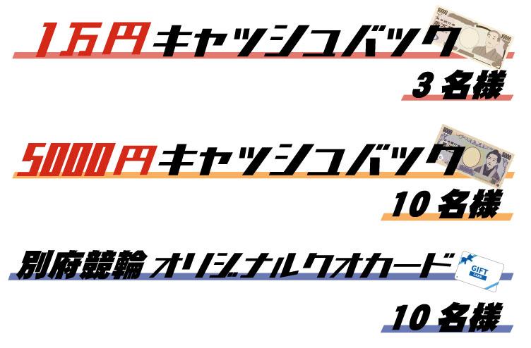 別府G3投票キャンペーン賞品