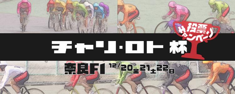 奈良F1投票キャンペーン