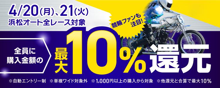 10%還元!浜松オート投票キャンペーン!