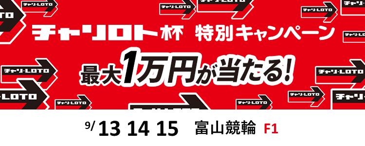 富山競輪F1「チャリ・ロト杯」投票キャンペーン