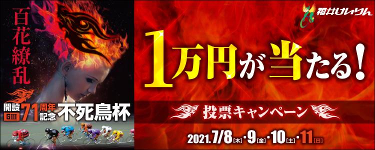 最大1万円が当たる!福井競輪【G3】「不死鳥杯」投票キャンペーン