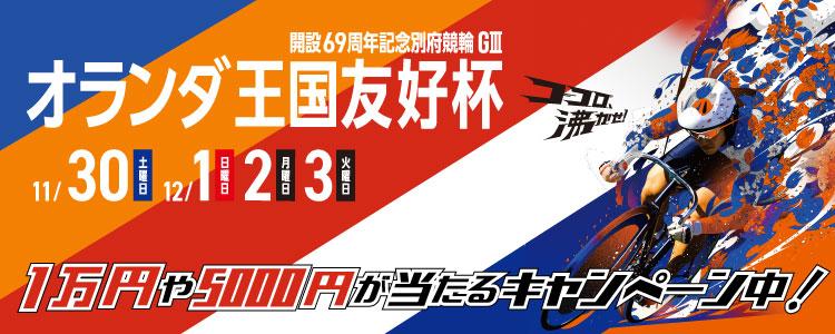 別府G3投票キャンペーン