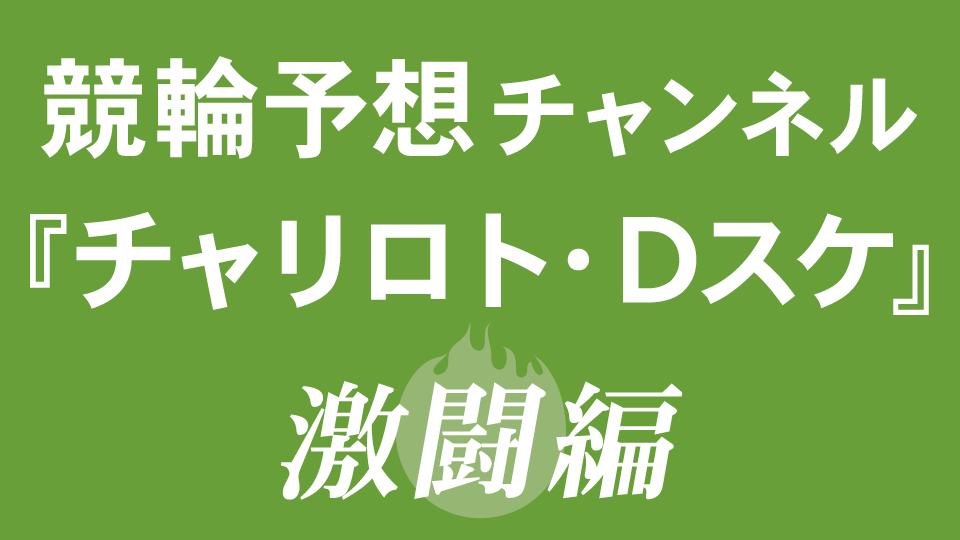 チャリロト・Dスケ激闘編