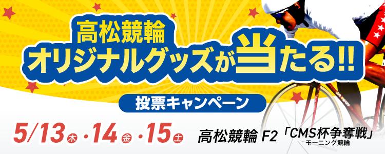 高松競輪オリジナルグッズが当たる!高松競輪F2「CMS杯争奪戦モーニング競輪」 投票キャンペーン