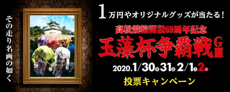 高松競輪G3投票キャンペーン