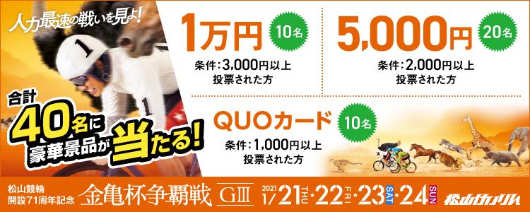 松山競輪【G3】「金亀杯争覇戦」投票キャンペーン