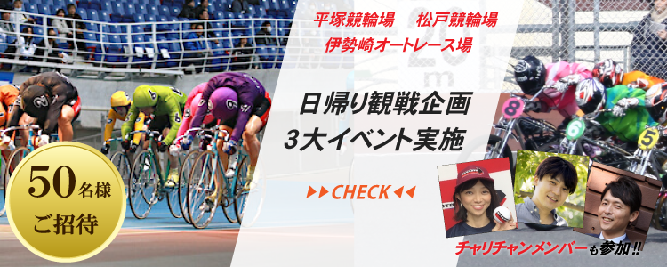 奈良G3投票キャンペーン