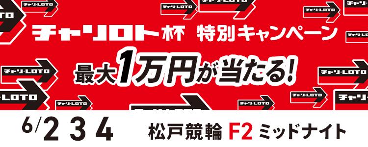 最大1万円が当たる!松戸競輪F2ミッドナイト「第16回チャリロト松戸杯」投票キャンペーン