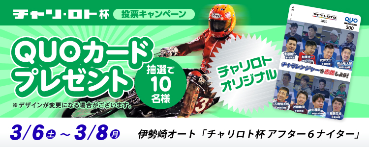 QUOカードが当たる!伊勢崎オート「チャリロト杯 アフター6ナイター」投票キャンペーン