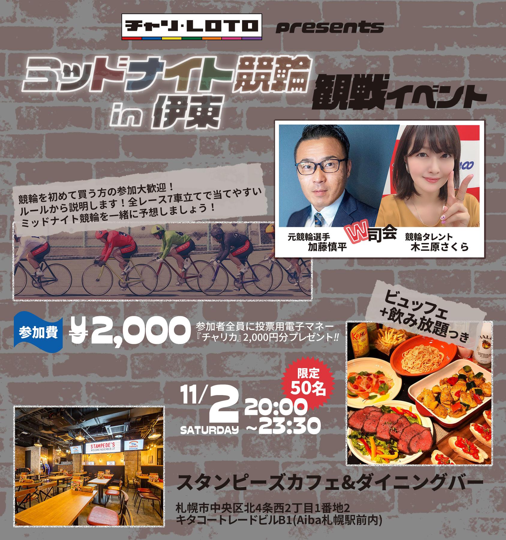 ミッドナイト競輪in伊東観戦イベント