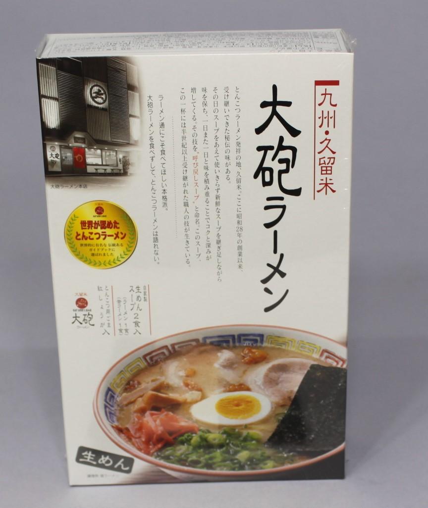 久留米ラーメン(大砲ラーメン2食入り)