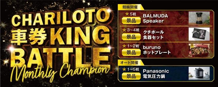 豪華景品がもらえる!9月「チャリロト車券KINGバトル!~月間チャンピオン決定戦~」