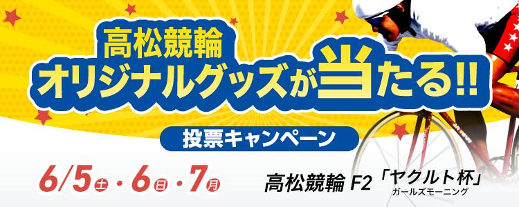 高松競輪オリジナルグッズが当たる!高松競輪F2モーニング「ヤクルト杯&ガールズモーニング」投票キャンペーン