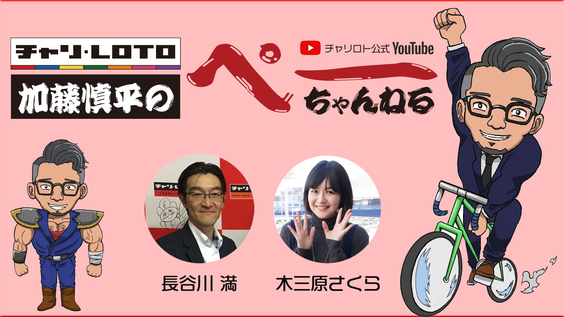 チャリロト公式Youtube 加藤慎平の「ぺーちゃんねる」がスタート!