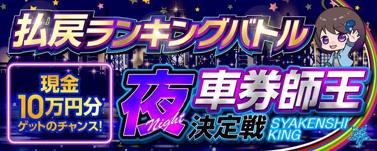 最大10万円ゲットのチャンス!「四日市競輪G3ナイター」払戻ランキングバトル「夜・車券師王決定戦」キャンペーン