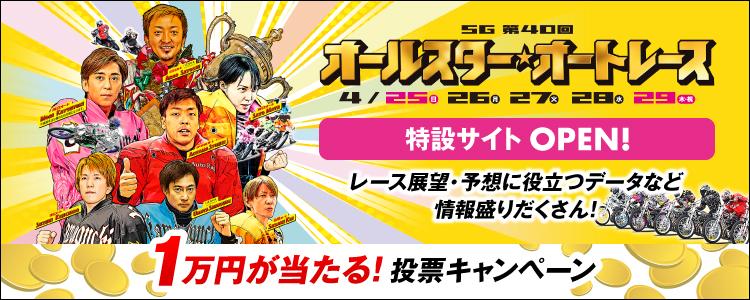 川口オート【SG】「第40回オールスターオートレース」特設サイト