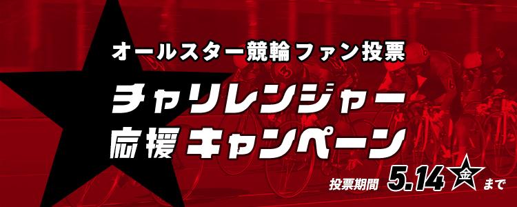 【オールスター競輪ファン投票】チャリレンジャー応援キャンペーン