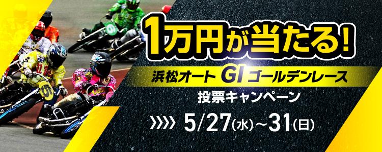 1万円が当たる!浜松オート【G1】「ゴールデンレース」投票キャンペーン