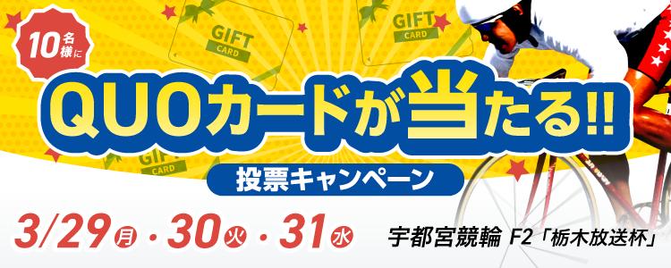 宇都宮競輪F2「栃木放送杯」投票キャンペーン