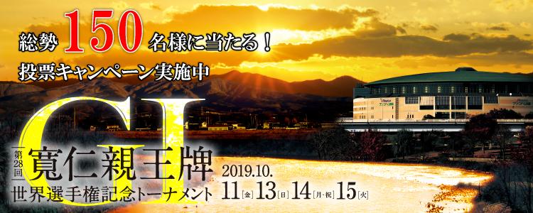 前橋G1投票キャンペーン