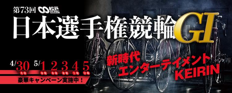 松戸G1投票キャンペーン