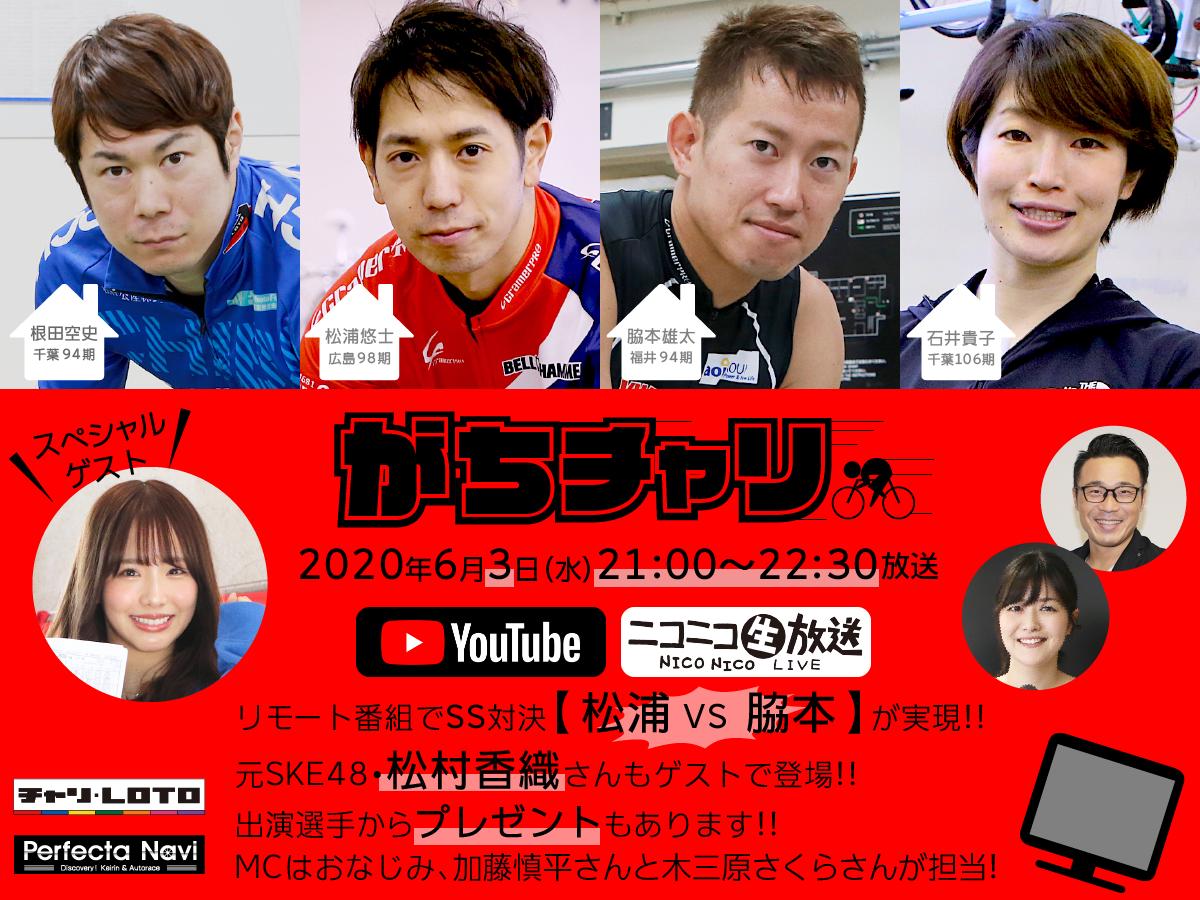 ライブ 名古屋 ニコニコ 競輪
