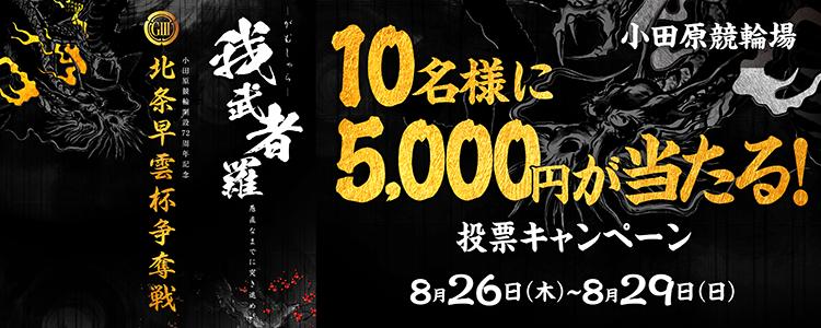 5,000円が当たる!小田原競輪【G3】「北条早雲杯争奪戦」投票キャンペーン