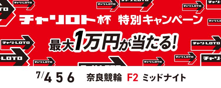 奈良競輪F2ミッドナイト「チャリロト杯」投票キャンペーン