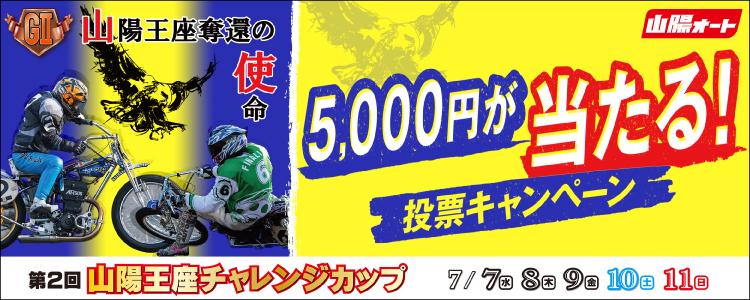 5,000円が当たる!山陽オート【G2】「小林啓二杯 第2回山陽王座チャレンジカップ」投票キャンペーン