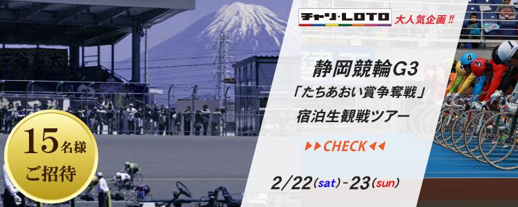 静岡競輪宿泊生観戦ツアー