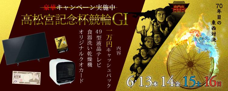 岸和田G1投票キャンペーン