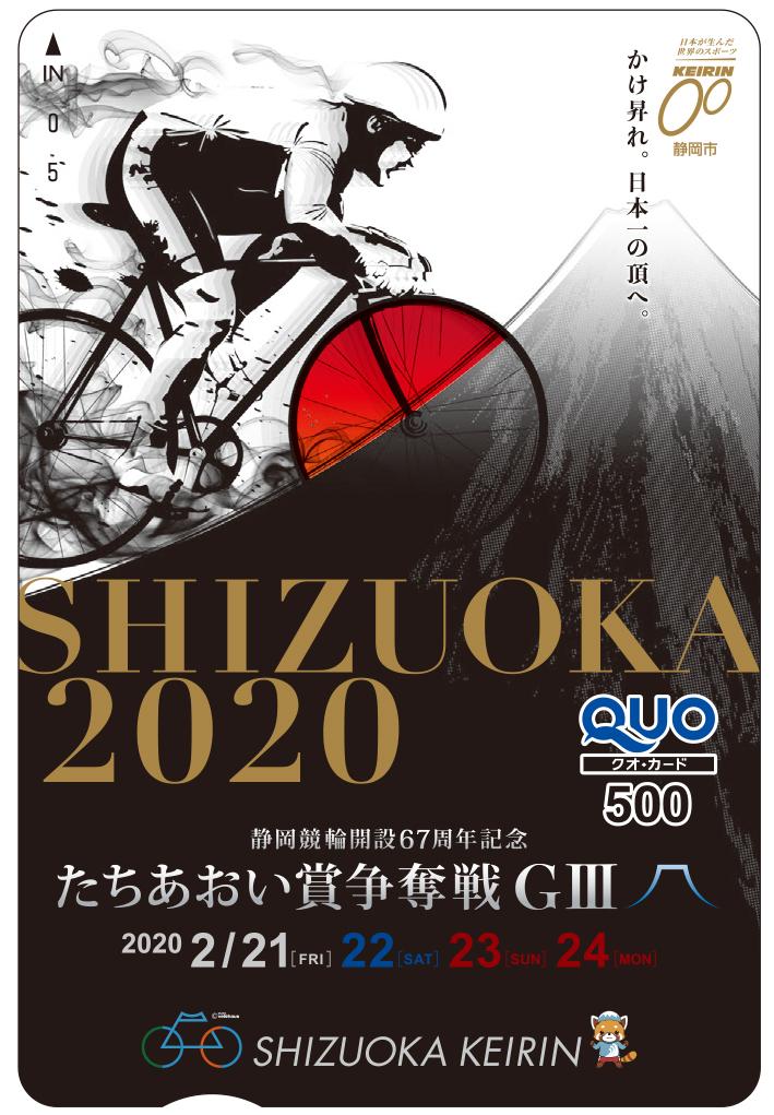 高松競輪オリジナルQUOカード