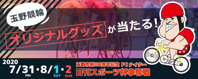 玉野競輪F1ナイター「日刊スポーツ杯争奪戦」投票キャンペーン