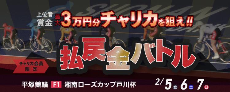 【チャリカ会員限定】平塚競輪F1「湘南ローズカップ戸川杯」払戻金バトル!